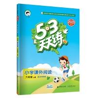53天天练小学课外阅读六年级上册通用版2020年秋含参考答案