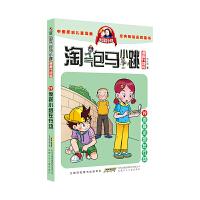 淘气包马小跳(漫画升级版)・19 侦探小组在行动