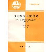 自动成分分析仪表(化工仪表及自动化专业适用)(第二版)
