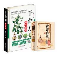 【XR】千金方养生智慧+黄帝内经李敏 9787515216232 中医古籍出版社