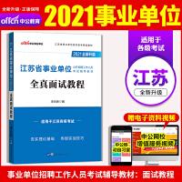 中公教育2021江苏省事业单位公开招聘工作人员考试教材:全真面试教程(全新升级)