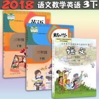 2018年使用小学3三年级下册课本全套三年级下册语文数学英语课本全套三本人教版人民教育出版社语文数学三年级下册书课本