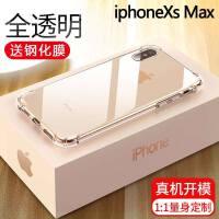 苹果X手机壳iPhone XS Max硅胶XSMax新款超薄iPhoneX透明iPhoneXS全包防 iphoneXS