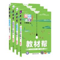 2020春 教材帮八年级下册语文数学英语物理人教版全套共4本初二八年级下册课本同步教材全解解读辅导书