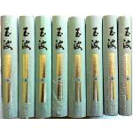 玉海(广陵书社出版 32开 精装8册)