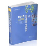 2016山西省高等教育年度报告