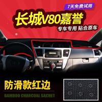 长城凌傲仪表台避光垫M2酷熊/嘉誉V80炫丽中控台隔热垫改装专用