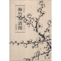 历代名家绘画:梅竹双清图(清 罗聘) 曹彦伟 9787539833965 安徽美术出版社