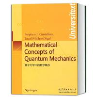 北京世图:量子力学中的数学概念