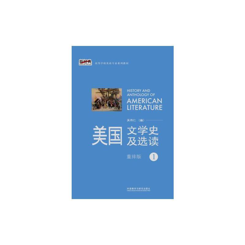 吴伟仁 美国文学史及选读 正版 吴伟仁编  9787513531689