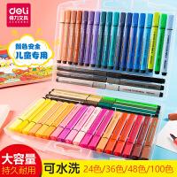 得力粗杆水彩笔24色水彩画笔绘画36色可水洗水彩笔套装儿童幼儿园绘画套装彩笔彩色笔套装初学者大容量手绘