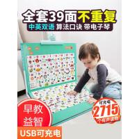 儿童拼音有声挂图幼儿启蒙早教发声语音汉语识字宝宝认知点读读物