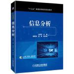 【新书店正版】信息分析 文庭孝 杨思洛 刘莉 机械工业出版社 9787111574231