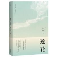 莲花 庆山/安妮宝贝 天津人民出版社 9787201102535