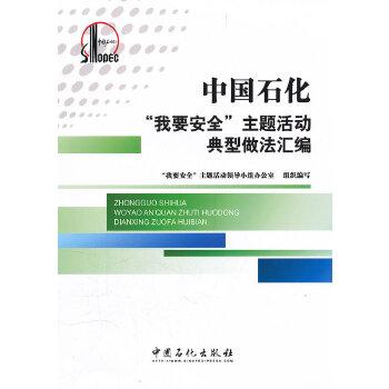 """中国石化""""我要安全""""主题活动典型做法汇编"""