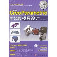 """""""精通Creo Parametric中文版模具设计(中国CAX联盟倾力推荐!)(DVD)"""""""