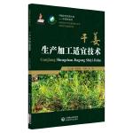 干姜生产加工适宜技术(中药材生产加工适宜技术丛书)