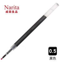 Narita成田良品85 大容量子弹头笔芯按动中性笔芯0.5替芯