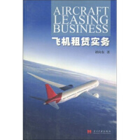 【二手旧书9成新】飞机租赁实务 谭向东 9787801707086 当代中国出版社