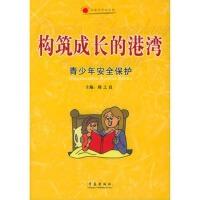 【JP】构筑成长的港湾:青少年安全保护 黄凤兰,李凤玲 青岛出版社 9787543633520