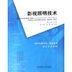 影视照明技术(影视技术)/现代传媒书系