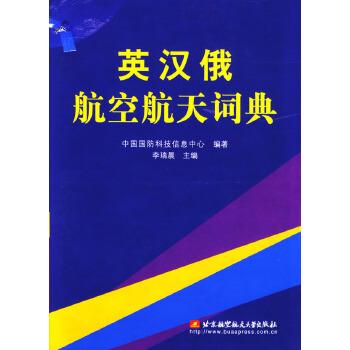 英汉俄航空航天词典