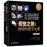 【套装】视觉之旅:神奇的化学元素(1 2)(套装共2册)