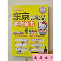 【二手旧书9成新】东京美妆品购物全书 /郑世彬 著 中国轻工业出