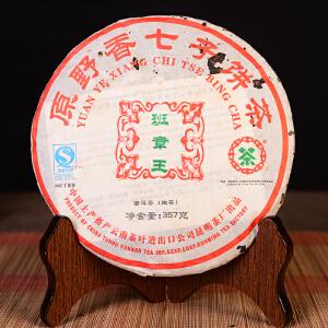 【7片一起拍】2007年中茶牌班章王 古树普洱生茶  357克/片