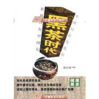 【二手9成新】黑茶时代陈杜强著当代世界出版社
