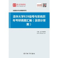 清华大学828信号与系统历年考研真题汇编(含部分答案)-在线版_赠送手机版(ID:166984)