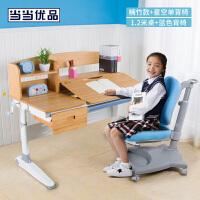 当当优品 1.2米楠竹多功能儿童学习桌套装 蓝色 NZ003XD