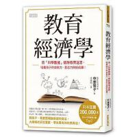 现货港台原版 教育����W 用科�W���破除教育迷思/中室牧子 繁体中文