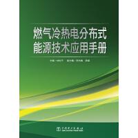 燃气冷热电分布式能源技术应用手册