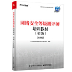 网络安全等级测评师培训教材(初级)2021版
