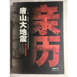 亲历唐山大地震 唐禹民著 签名本 中国摄影出版社 2007年一版一印