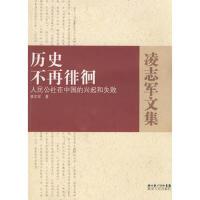 【旧书9成新正版现货包邮】历史不再徘徊-人民公社在中国的兴起和失败凌志军9787216055567湖北人民出版社