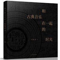 田家青:和古典音乐在一起的时光 /田家青 著 人民文学出版社 古典音乐的书籍