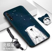 华为nova5手机壳华为nova5pro手机保护套日韩个性创意日韩网红女潮nova5 pro手机壳
