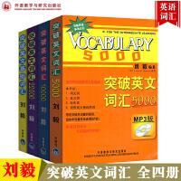 L外研社 刘毅 突破英文词汇5000+10000+22000+基础 Vocabulary5千1万1万2全套四本 英语词
