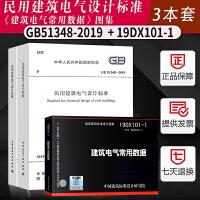正版现货 GB51348-2019 民用建筑电气设计标准 + 19DX101-1 建筑电气常用数据 2本套 替代 JGJ