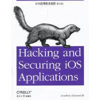 iOS��用安全攻防(影印版)