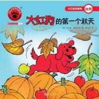大红狗的第一个秋天(2017年新版)