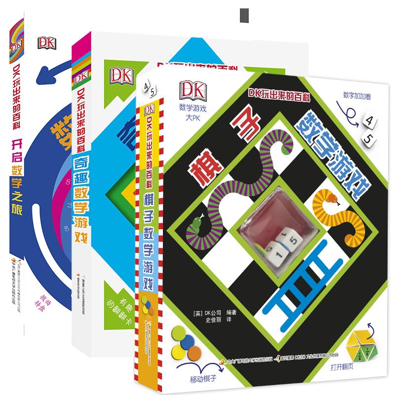 """DK玩出来的百科:动手玩转数学套装(共三册)全球数百万儿童喜爱的百科图书,由英国著名出版公司DK打造。""""玩转数学""""""""活学活用""""的数学游戏书、加减法、乘法表、几何图形,数学重难点一网打尽,让孩子们在这场数学狂欢中掌握重要知识点,寓教于乐"""