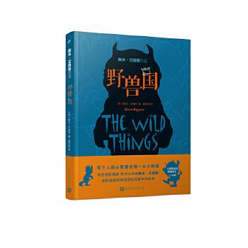 野兽国(戴夫·艾格斯作品) 每个人的心里都住着一头小野兽,同名电影编剧 怪才小说家 戴夫·艾格斯,在野兽国里再现混乱的童年和青春