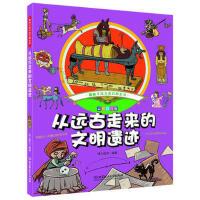 趣味手绘儿童百科全书:从远古走来的文明遗迹      (彩绘注音版)9787568237932