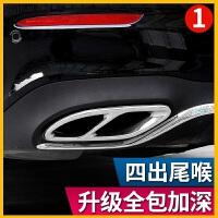 奔驰C200L新C级C180L专用排气管四出尾喉亮条E级GLC改装饰AMG配件 全新升级加深版 新C级/GLC/新E级
