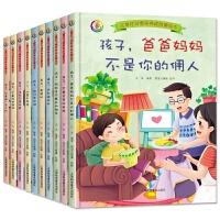 *畅销书籍*全10册精装巧袋鼠童书 儿童好习惯早养成故事绘本 0-6岁幼儿好习惯培养情商教育绘本亲子早教启蒙绘本孩子爸