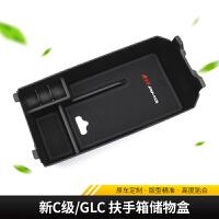 奔驰C级C200L新E级E300L内饰GLC260GLA200改装饰中控扶手箱储物盒