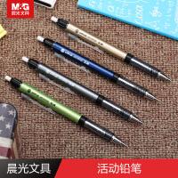 晨光文具自动铅笔学生考试活动铅笔AMPH5301 0.5日本联合研发摇动